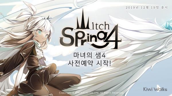 还有一个月! 《魔女之泉4》宣布展开预约注册