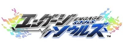 SE宣布将于2020年推出一款新作《Engage Souls》