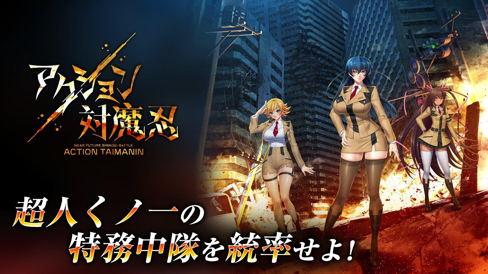 动作手游《动作对魔忍》预定12月24日正式推出
