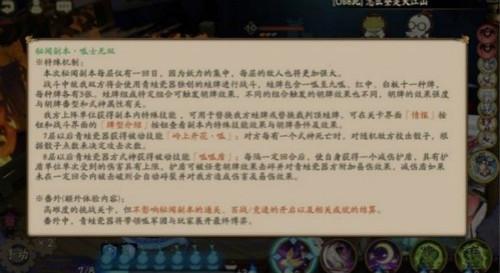 阴阳师呱士无双秘闻副本打法简要说明