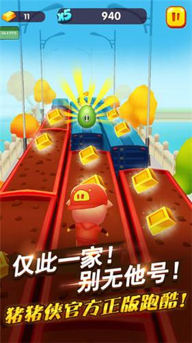 滑雪大冒险超级道具_猪猪侠快跑下载_猪猪侠快跑最新下载_玩一玩游戏