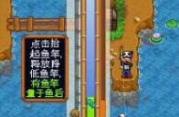 星露谷物语钓大鱼方法 大嘴鲈鱼怎么钓