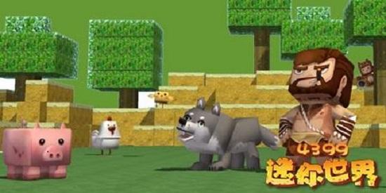 迷你世界怎么驯服动物 动物吃什么食物