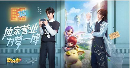 《梦幻西游三维版》12月18日全平台公测!代言人王