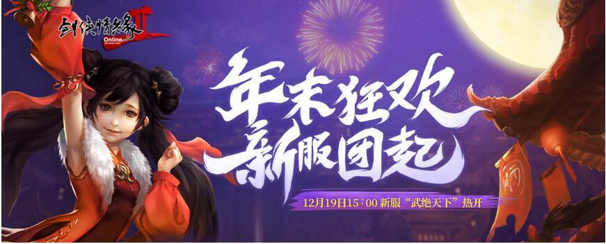 """与你相约 《剑网2》12月19日新服""""武绝天下""""福"""