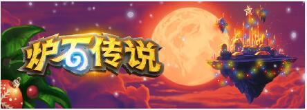 冬幕节合集礼包和平衡补丁同时开启 这次《炉石传说》都更新了哪些内容?