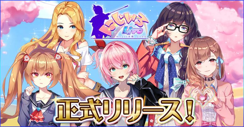 学园动作RPG新作《虹色 Live》正式登录双平台
