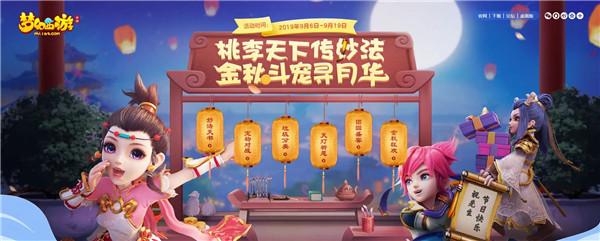 金秋敬桃李,《梦幻西游》手游教师节中秋节活