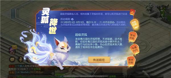 萌动三界,《梦幻西游》手游全新神兽超级灵狐
