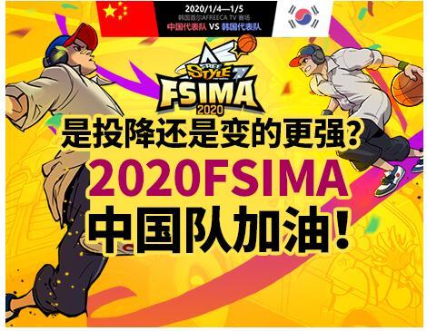 复仇之战 《街头篮球》IMA国际大师赛前瞻